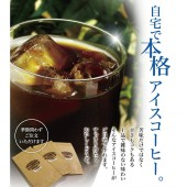 icecoffee-main