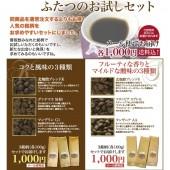 otameshi-set_main